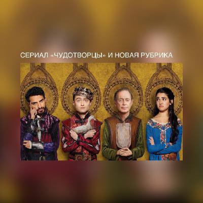 Сериал «Чудотворцы», Три цвета: Красный