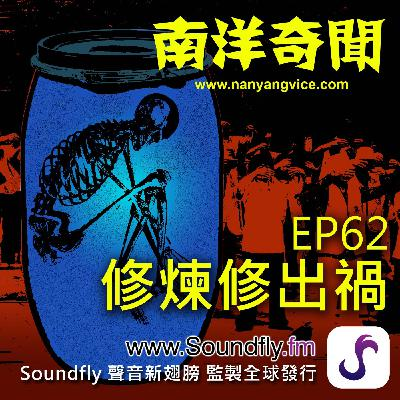 EP62  修煉修出禍