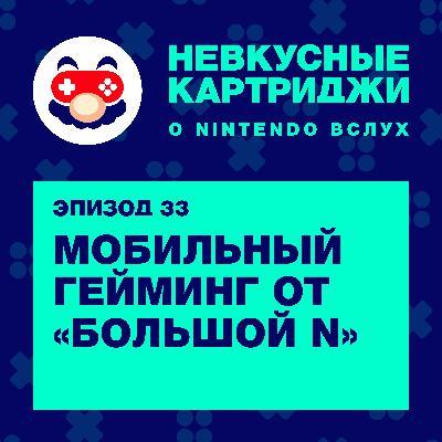 Мобильный гейминг от «Большой N»