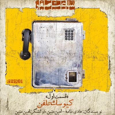 کیوسک تلفن - قسمت اول فصل دوم