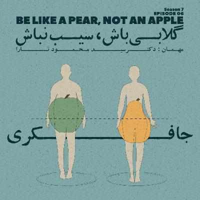 Episode 06 - Be like a Pear not an Apple (گلابی باش سیب نباش)