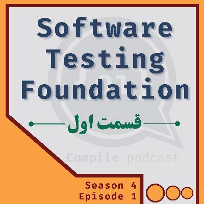 Software testing foundation - Part 1 پایه تست نرم افزار