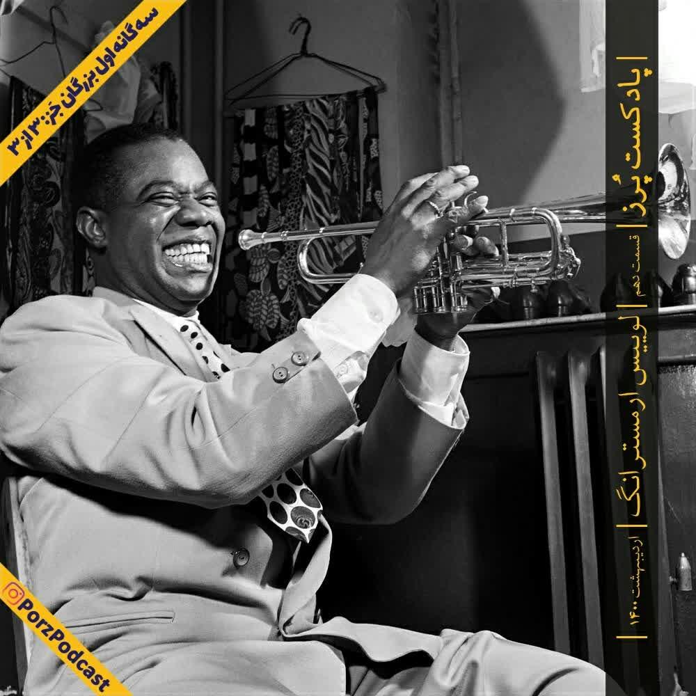 Porz Podcast- E10- Louis Armstrong