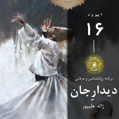 دیدار جان فصل اول قسمت شانزدهم: آشنایی شمس و مولانا