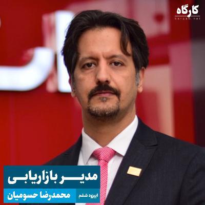 مدیر بازاریابی | محمدرضا حسومیان