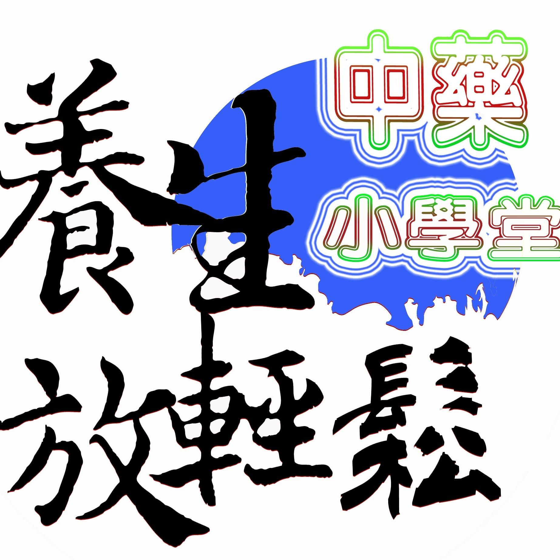 20190508 SS3 中藥小學堂(金銀花)