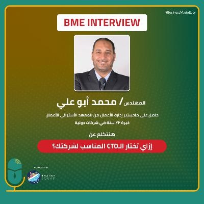 CTO..From A to Z | Interview with Eng. Mohamed Aboali