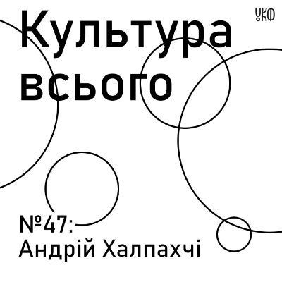 47. Андрій Халпахчі. Культура кінофестивалів