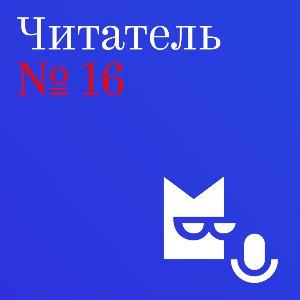 Читатель №16: Даша Саркисян
