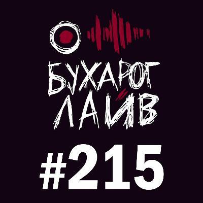 Бухарог Лайв #215: Таир Мамедов