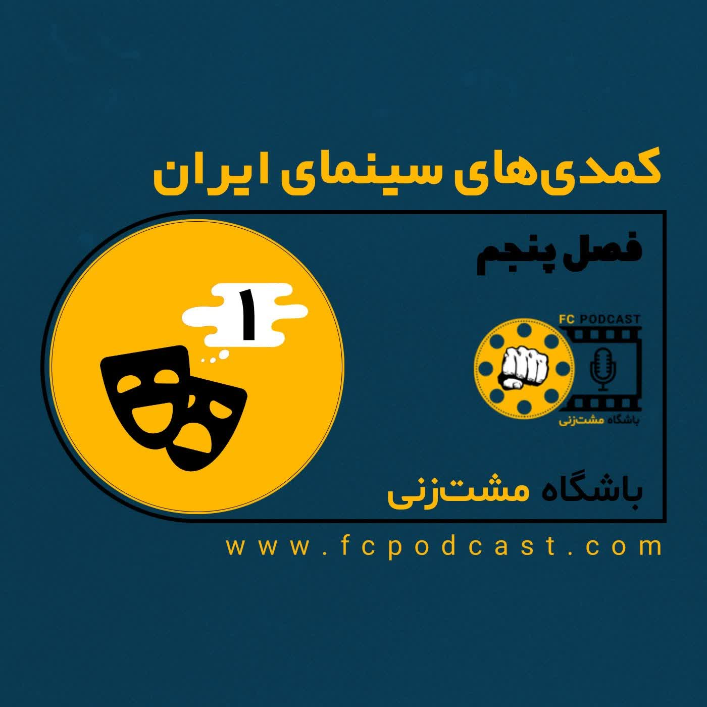 فصل پنجم (کمدی های سینمای ایران) - اپیزود اول