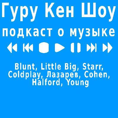 Blunt, Little Big, Starr, Coldplay, Лазарев, Cohen, Halford, Young, Кузнецова