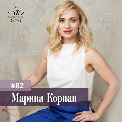 #82 Марина Корпан. Как полнота стала профессией.