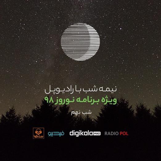 نیمه شب با رادیوپل؛ بازپخش ویژه برنامه نوروز 98، شب نهم