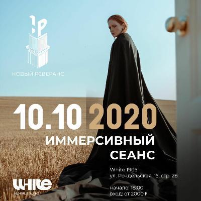 Dima Berg — DHM Podcast #1005 (Special Live act Новый Реверанс / White  19.0.5 / 10.10.2020)