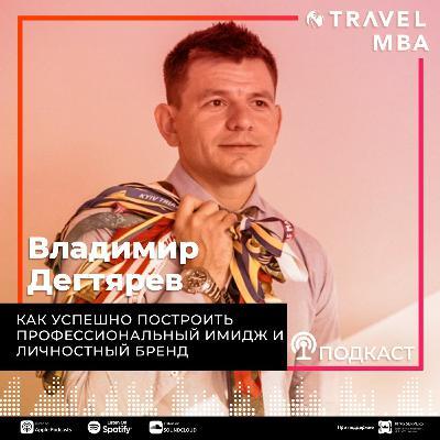 28 - Владимир Дегтярев - Как успешно построить профессиональный имидж и личностный бренд