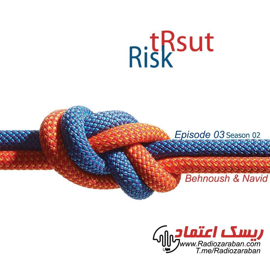 اعتماد ، ریسک کردن است