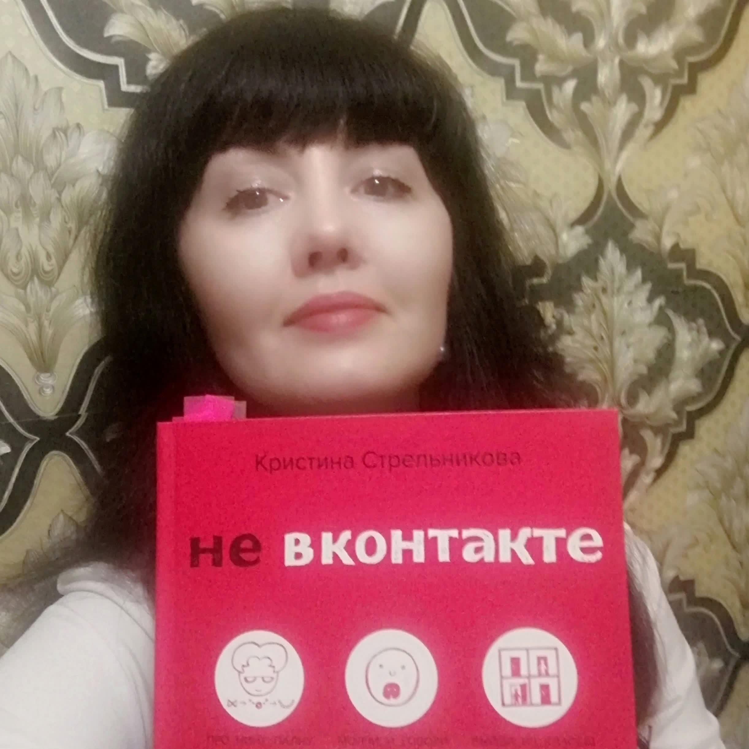 Кристина Стрельникова. Про Нину Палну