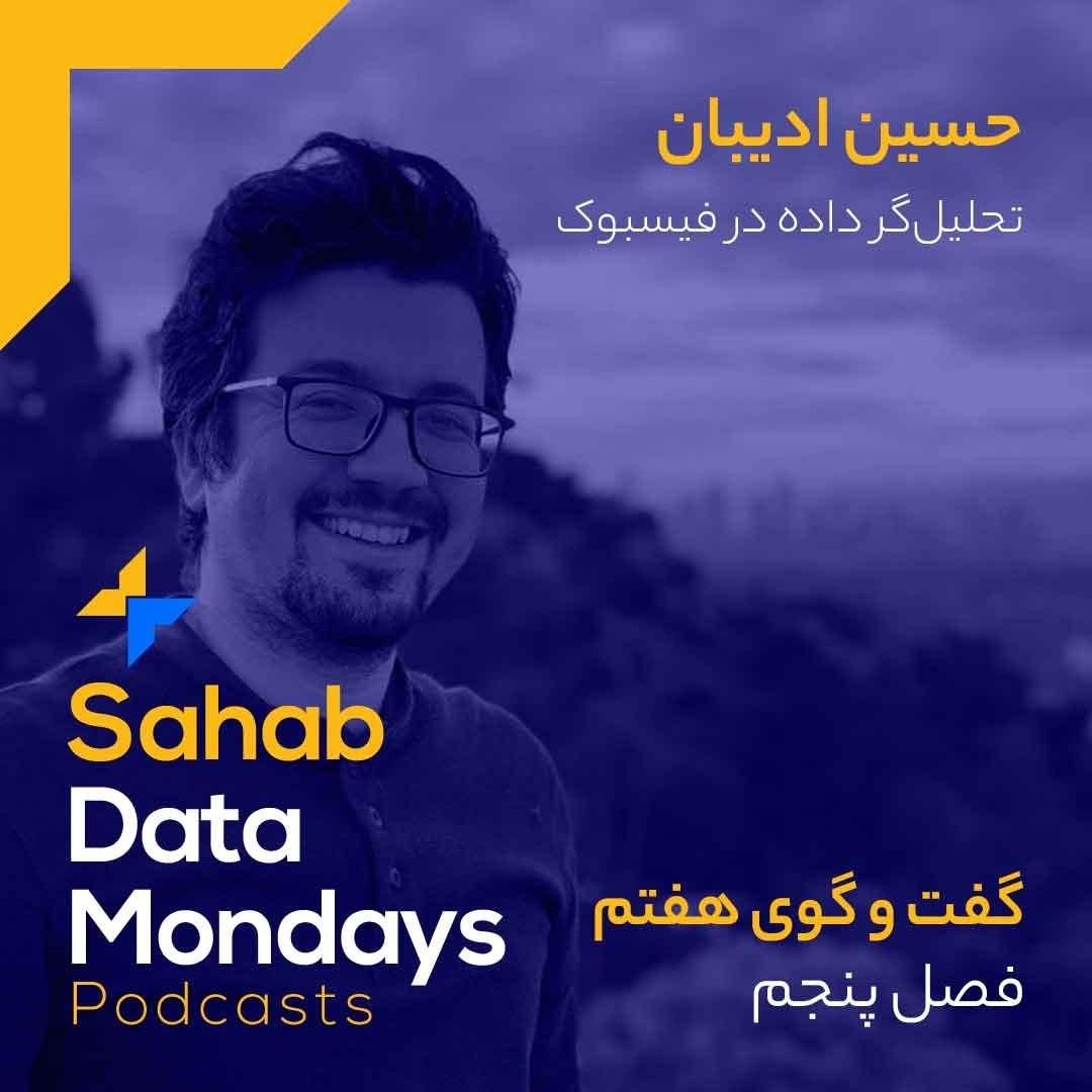 فصل ۵ – قسمت ۷: علوم داده و فناوری های حقوقی