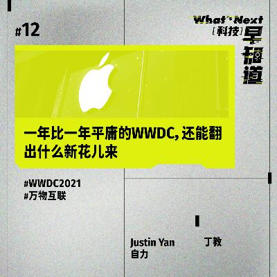 S5E12 一年比一年平庸的WWDC,还能翻出什么新花儿来