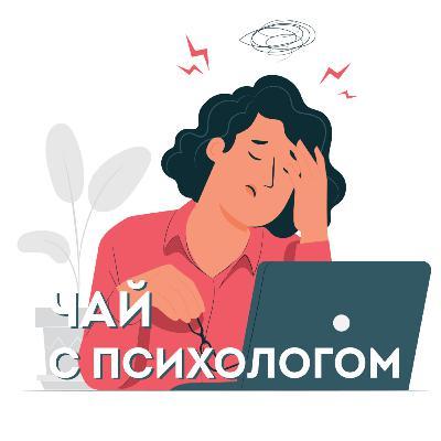Мигрень и головная боль. С неврологом Натальей Цинзерлинг