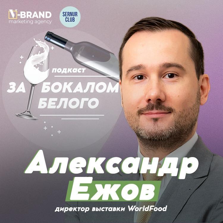 Александр Ежов, директор выставки WorldFood