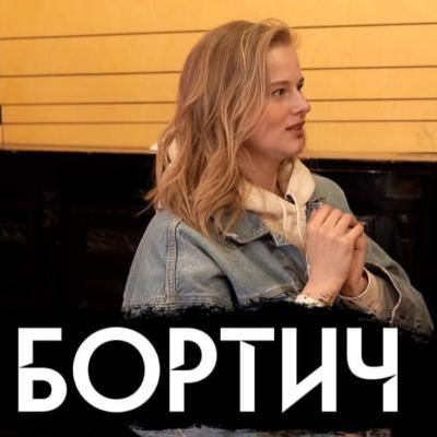 Бортич Саша / вДудь