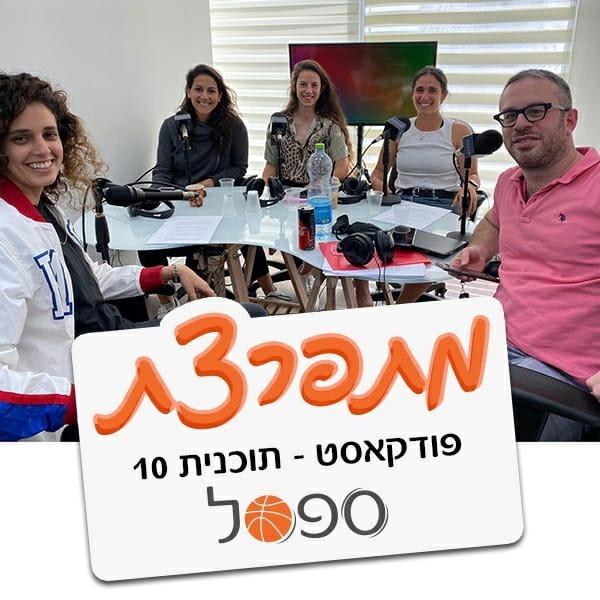 תוכנית 10 - ספיישל מפגש פסגה ספורטיבי