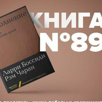 Книга #89 - Исполнение. Система достижения целей.