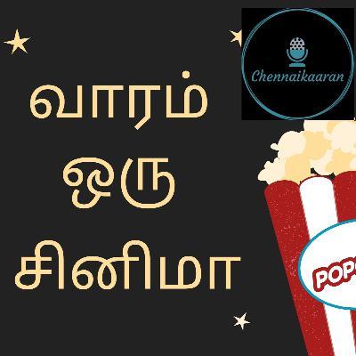 Episode 15 - Vaaram Oru Cinema - Nathicharami (Kannada) - Part 1