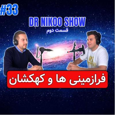فرازمینی ها وکهکشان DR NIKOO SHOW #33