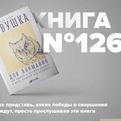 Книга #126 - Ловушка для внимания. Как вызвать и удержать интерес к идее, проекту или продукту