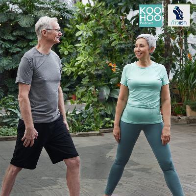 FIRST STEP - EP096 วิ่งยังไงให้ปลอดภัยและเป็นเลิศสำหรับนักวิ่งสูงวัย