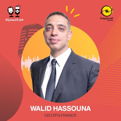 #40 - وليد حسونة