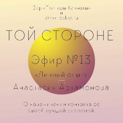 ТОЙ СТОРОНЕ №13 «Личный опыт» барный трикстер Анастасия Артамонова.