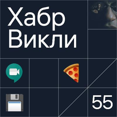 ИИ в Google Meet, дата-драйвен пицца, единая база данных в РФ, стажировки в Хабре