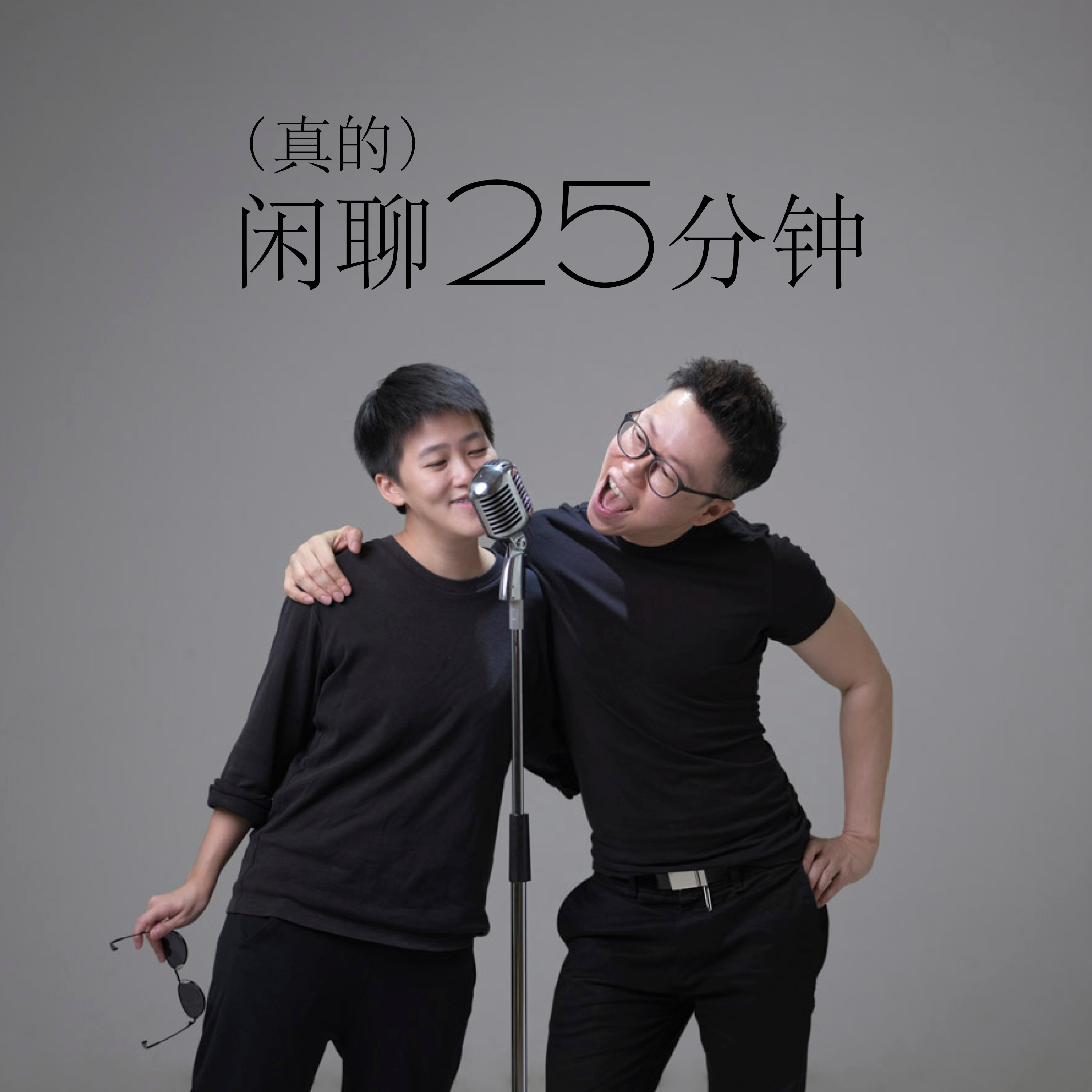 Ep #43 - (真的)闲聊25分钟