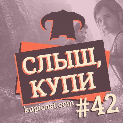 #42: Ремейк The Last of Us, Oddworld: Soulstorm и Кодзима с Microsoft