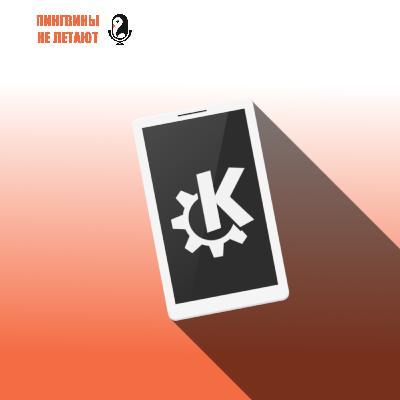 KDE Connect — экосистема устройств Linux и Android