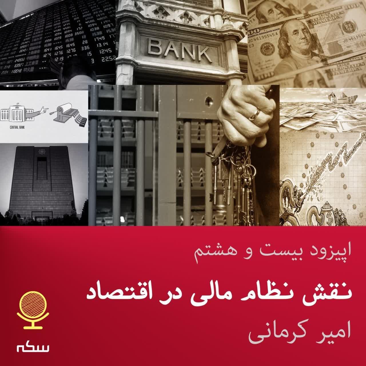 نظام مالی چه نقشی در اقتصاد بازی میکند؟