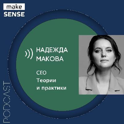 Об обучении сотрудников, оценке обучения и второй карьере с Надеждой Маковой