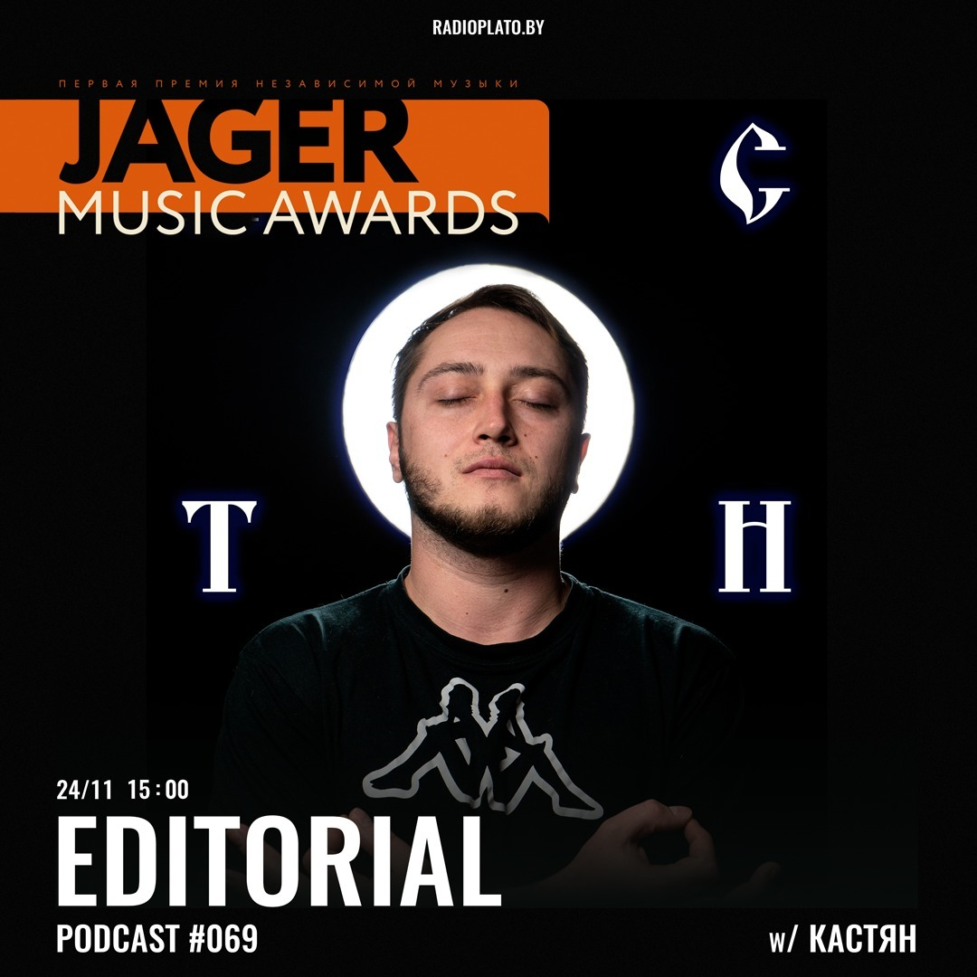 Radio Plato - Editorial Podcast #069 w/ Кастян