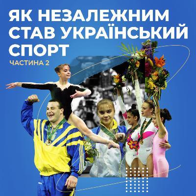 Як незалежним став український спорт. Частина 2 (озвучив Сергій Савелій)