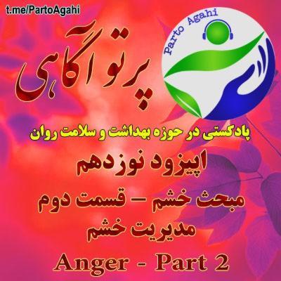 اپیزود نوزده- مبحث خشم- بخش دوم - مدیریت خشم