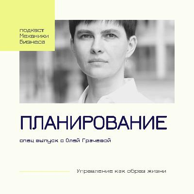 36   Планирование - спец выпуск с Олей Грачевой