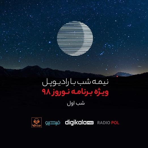 نیمه شب با رادیوپل؛ بازپخش ویژه برنامه نوروز 98، شب اول