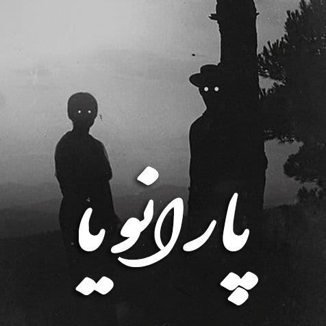 پادکست فارسی پارانویا