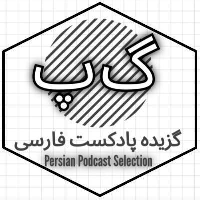 ۲۱- پویا ناظران: سرنوشت وین، و آینده اقتصاد ایران بدون وین