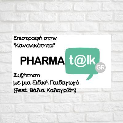 "PharmaTalkGR - Επιστροφή στην ""Κανονικότητα""(feat. Βάλια Καλογρίδη)"