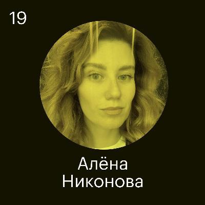 Алена Никонова, Мамба: Мы не торгуем людьми для поддержания имиджа